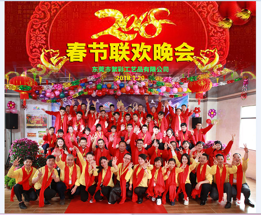 XUCAI-Annual Meeting Party | Info Center